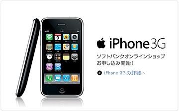 iPhoneアップデート&オンラインショップで申し込み可能&MobileMe