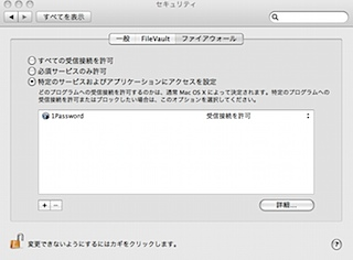 1PasswordのiPhoneアプリSync出来た。