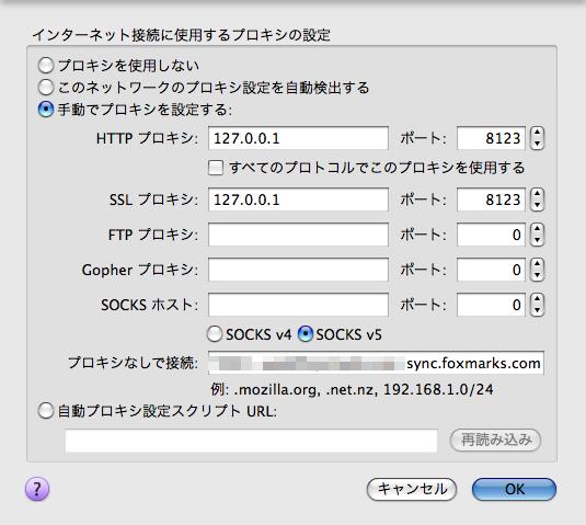 Foxmarks導入とdolipoの設定