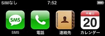 iPhone不調〜復活
