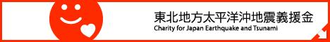 東北地方太平洋沖地震義援金バナーアップデート(Ver.03)