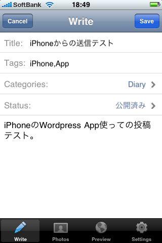 iPhoneからの送信テスト