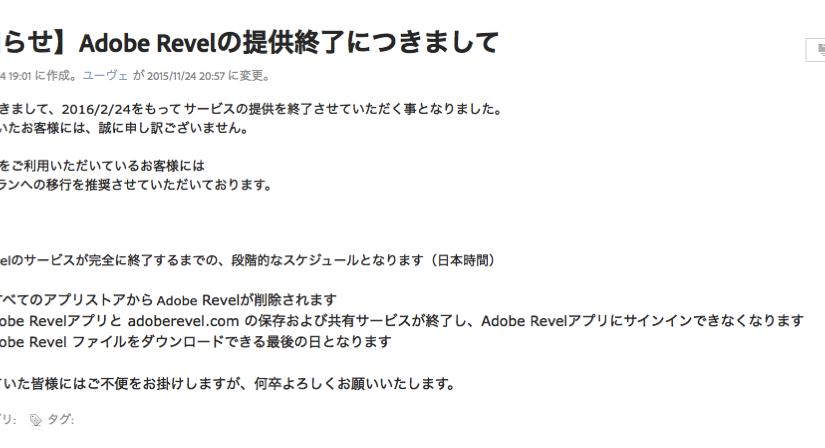 Adobe Revel終了だと
